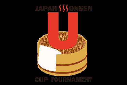全日本温泉地eスポーツ湯桶杯