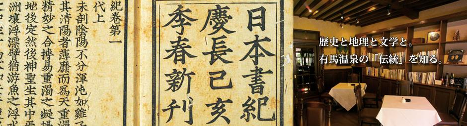 有馬温泉から、さまざまな情報を発信する「有馬里(ありまり)」サイト。