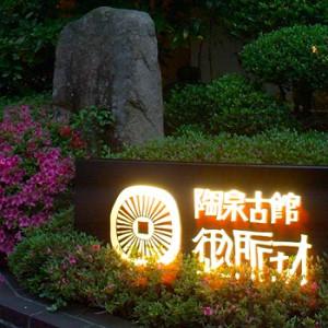 鎌倉以来八百年、古式温泉館
