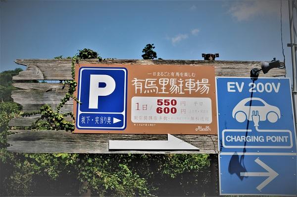 有馬里駐車場